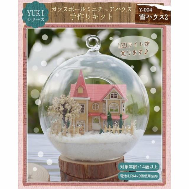 More fun YUKIシリーズ 雪ハウス2 ガラスボー...