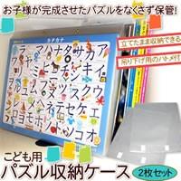 子供用パズル収納ケース2枚セット(同梱・代引不...