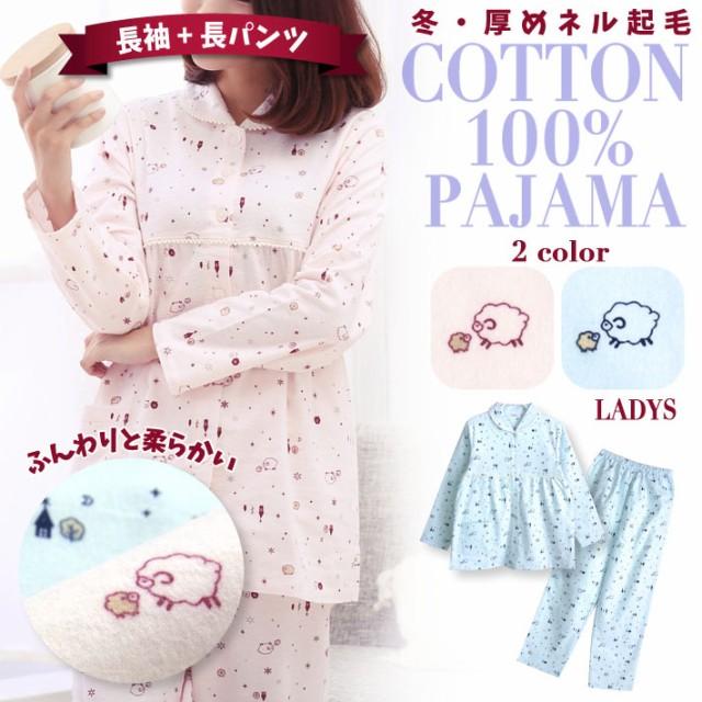 綿100% 冬用 長袖 レディース パジャマ ふんわり...