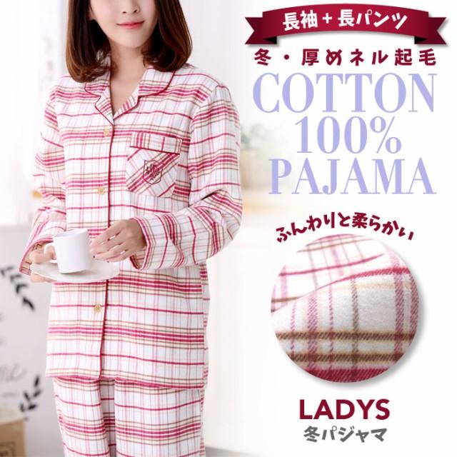 綿100% 冬用 長袖 レディースパジャマ ふんわり...