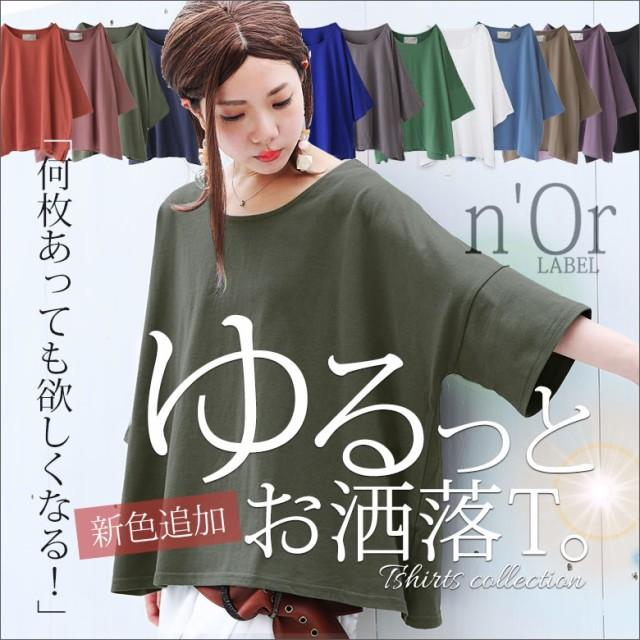 『n'OrゆるっとシルエットシンプルTシャツ』【 ト...