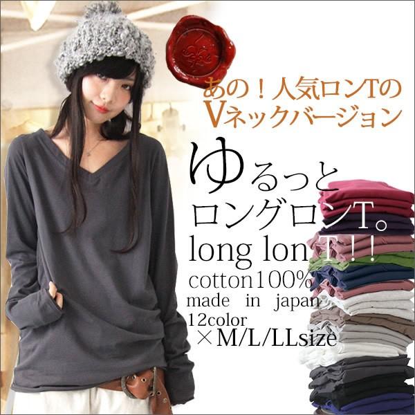『シンプルVネックゆるっとロンT』【Tシャツ ロン...