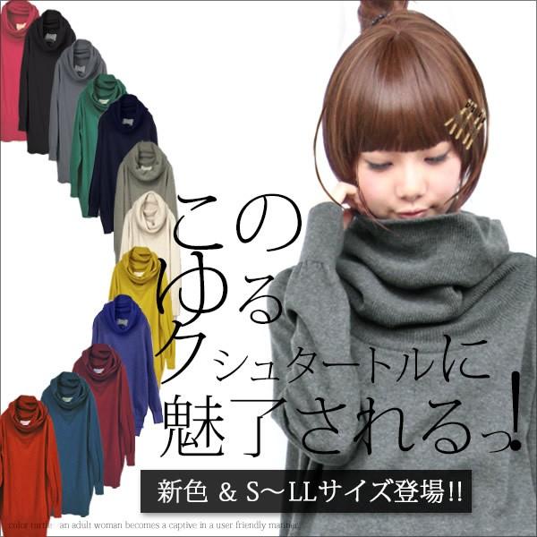 【感謝価格】『クシュネックタートルニット』【ニ...
