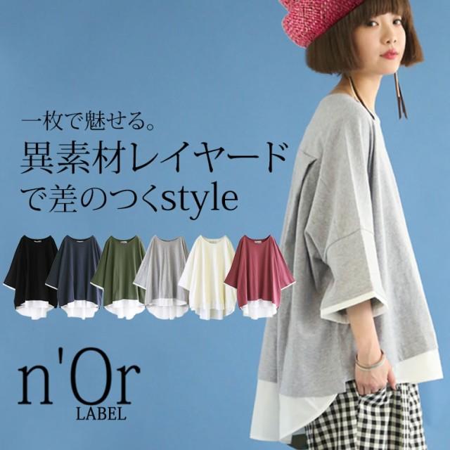 【予約6月中旬発送】『n'Orレイヤード風Tシャツ...