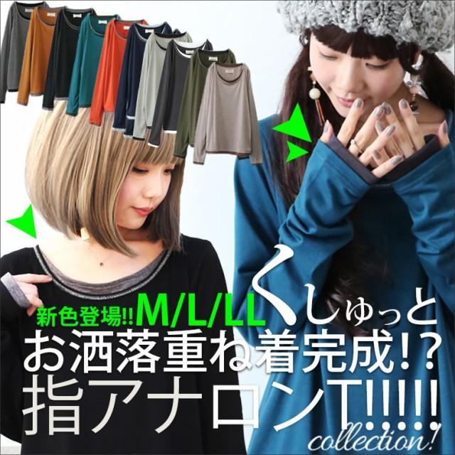 『レイヤード風指穴ロンT』【レディース トップス...