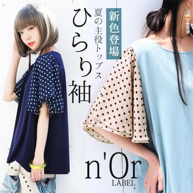 『n'Orドットひらり袖デザインTシャツ』【 トップ...
