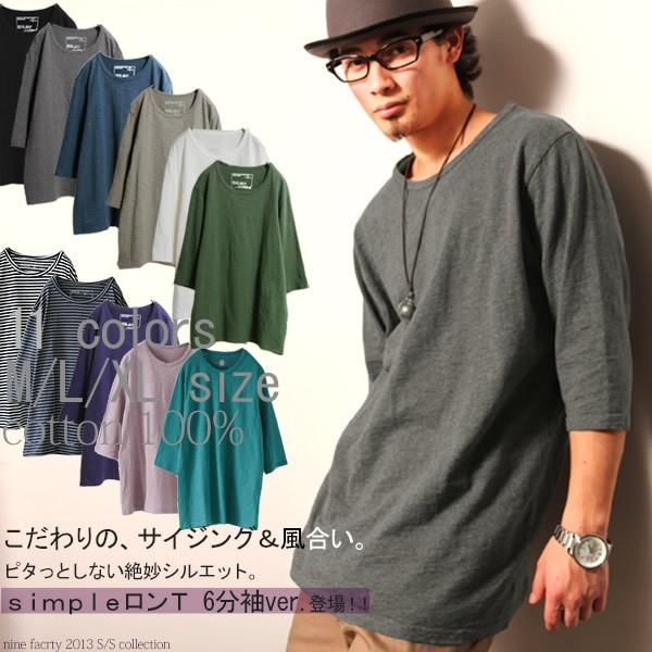 ≪ninefactory≫シンプル6分袖Tシャツ【メンズ ト...
