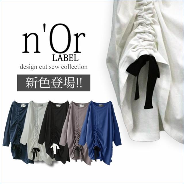 『n'Or変形ドロストアレンジカットソー』【カット...