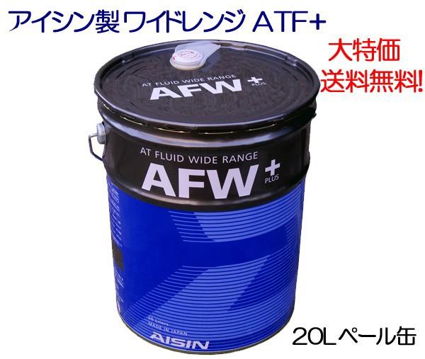 ☆アイシン ATFワイドレンジ AFW+(ATF6020) 20L ...