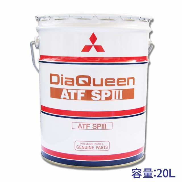 ★三菱純正 ATF SP? 20L(ペール缶) 送料無料▼