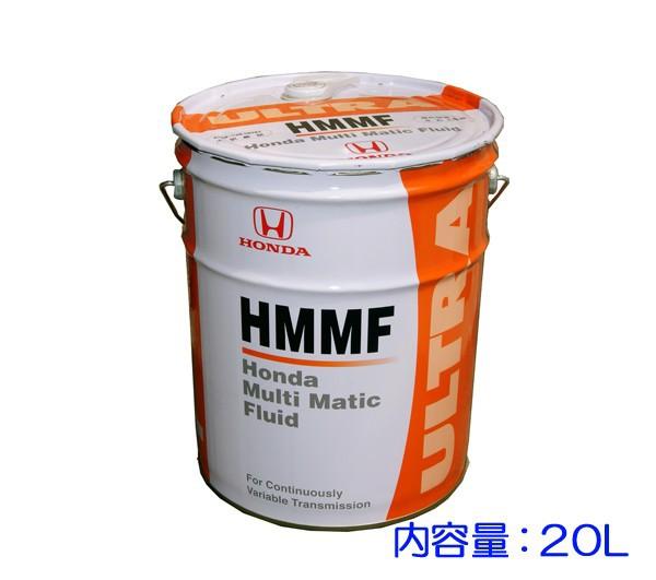 ☆ホンダ純正CVTオイル HMMF 20L 送料無料▽