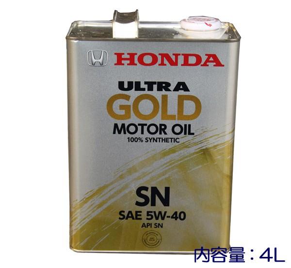 ☆ホンダ純正ULTRA GOLD エンジンオイル SN 5W-40...
