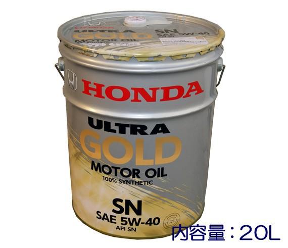 ☆HONDAウルトラゴールド エンジンオイルSN 5W-40...