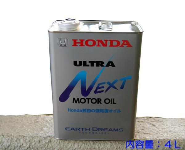 ☆ホンダ純正OIL ULTRA NEXT 低粘度オイル 4L缶 ...