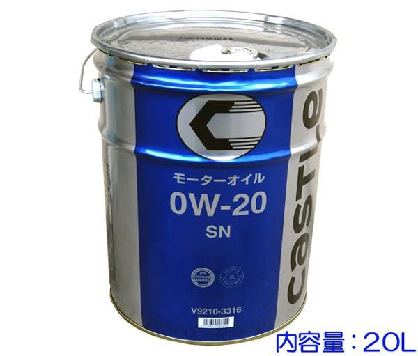 ☆キャッスル エンジンオイル SN 0W-20 20L 送料...