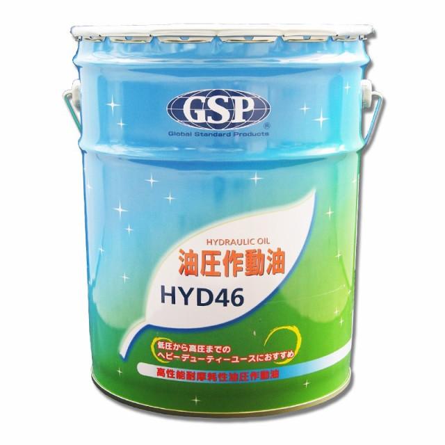 ☆GSP HYD46 油圧作動油46番 20L 送料無料▽