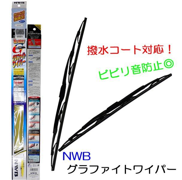 キューブ Z12/NZ12用☆NWBグラファイトワイパーF...
