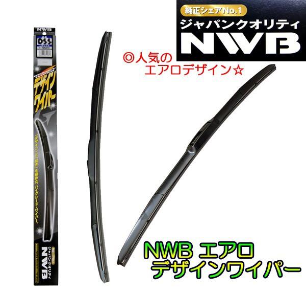 ☆NWBデザインワイパーFセット☆アルト HA24S/HA...