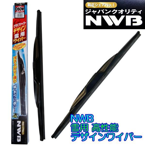 ☆NWB雪用デザインワイパーFセット☆ワゴンR MH3...