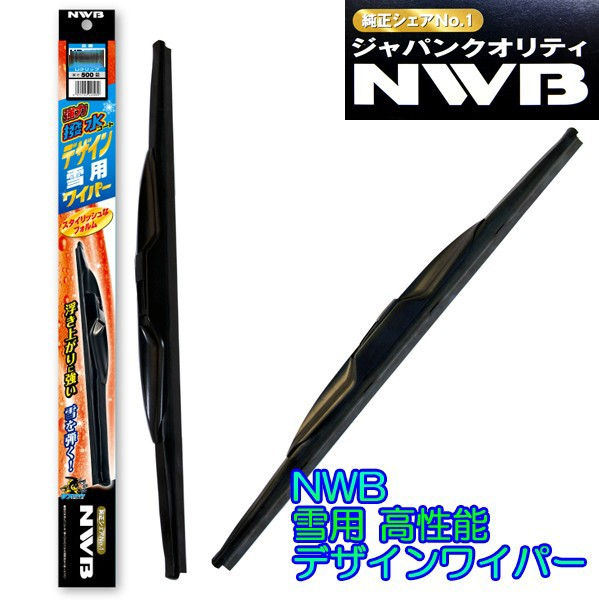 ☆NWB強力はっ水雪用デザインワイパーFセット☆...