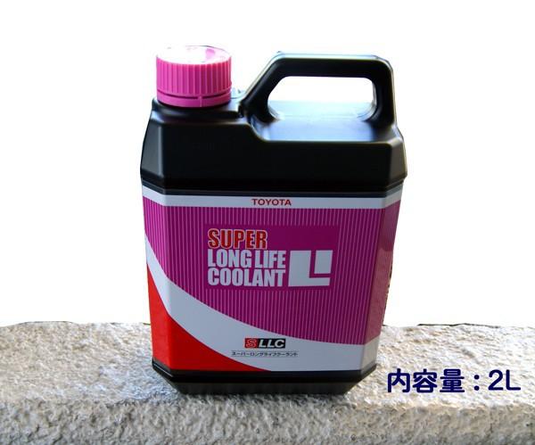 ☆トヨタ純正スーパーLLC クーラント 2L缶 ▽