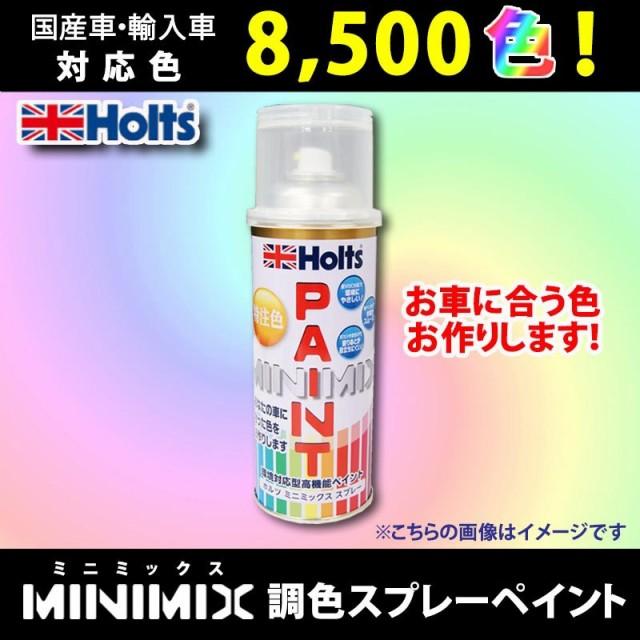ホルツペイントスプレー☆日産用 ライトブルーM ...