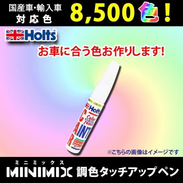 ホルツタッチアップペン☆マツダ用 チタニウムグ...
