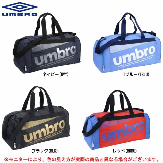 UMBRO(アンブロ)ポケッタブル ドラムバッグ(UJ...