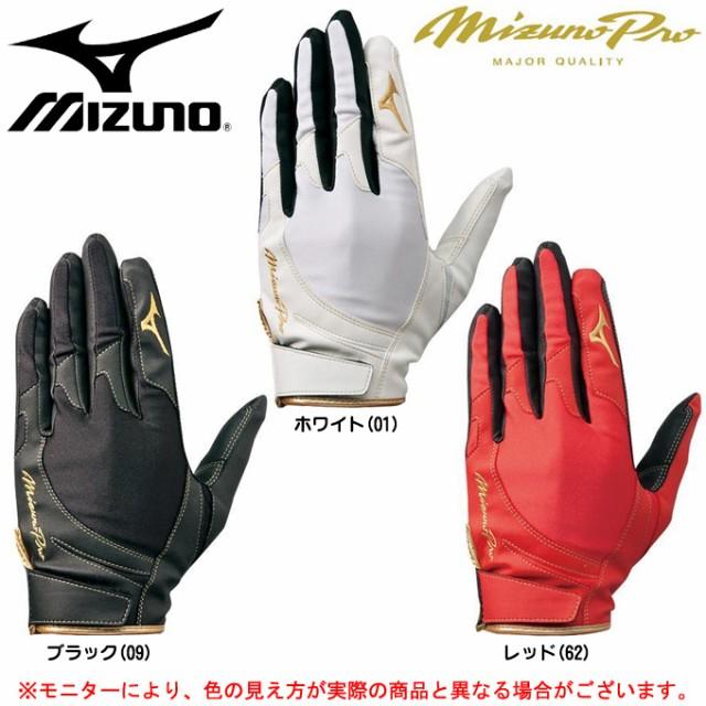 MIZUNO(ミズノ)ミズノプロ 守備用グラブ(左手用...