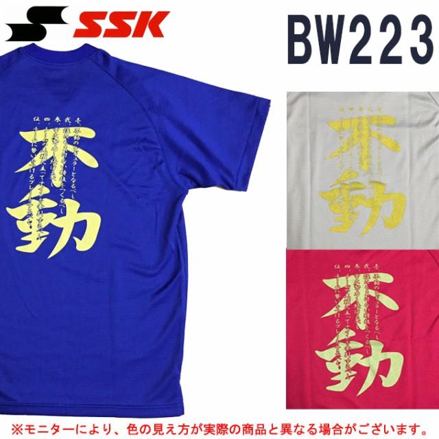 【メッセージTシャツ】SSK(エスエスケイ)半袖 ...