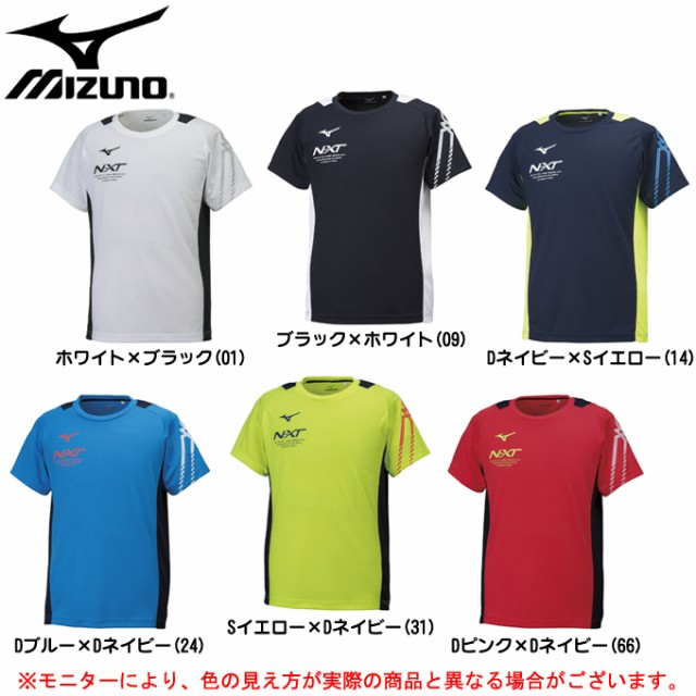 MIZUNO(ミズノ)N-XT Tシャツ(32JA8020)スポー...