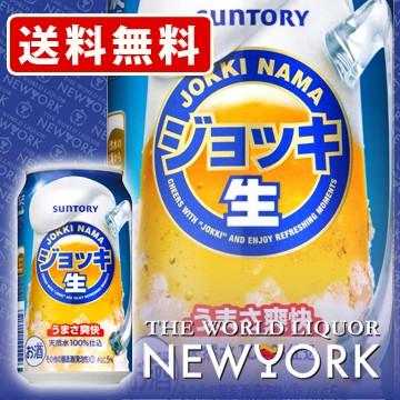 送料無料 サントリー ジョッキ生 350ml(1ケー...