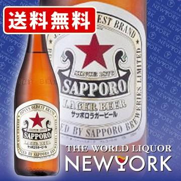 送料無料 サッポロ ラガービール 中瓶 500ml(1ケース/20本入り) (北海道・沖縄+890円)