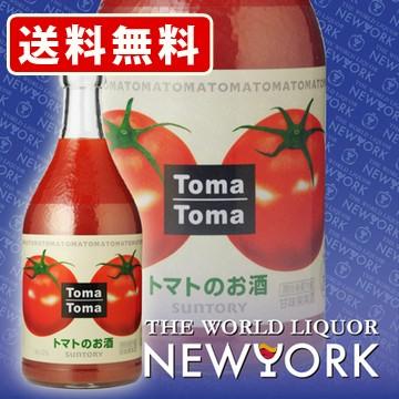 送料無料 トマトのお酒 トマトマ 500ml (北...