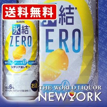 送料無料 キリン 氷結ZERO レモン 500ml(1ケ...