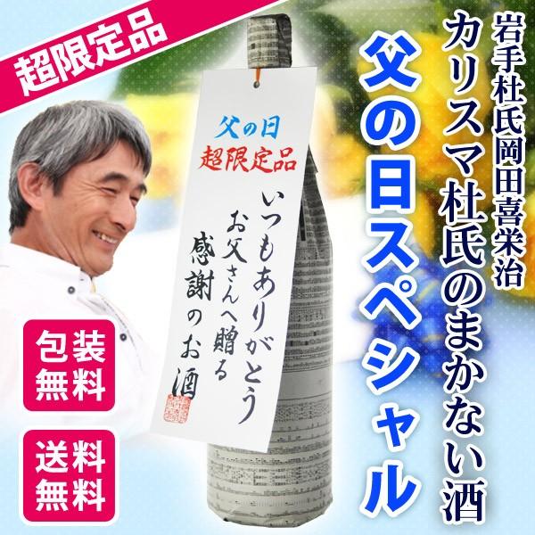 父の日 ギフト 酒 お酒 送料無料 蓬莱 岡田杜氏...
