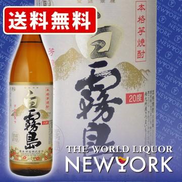 お中元 ギフト 酒 お酒 送料無料 白霧島 芋 20...
