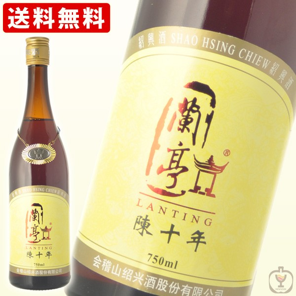 送料無料 紹興酒 蘭亭 陳十年 16度 750ml(正...