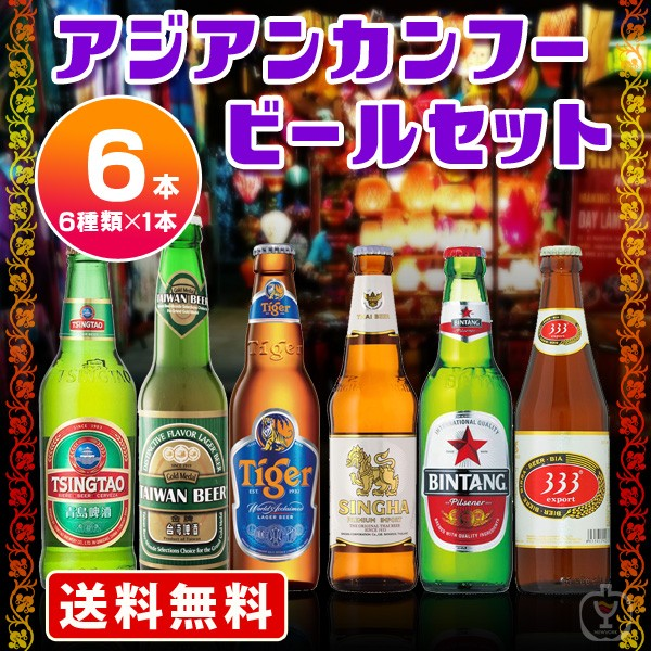 送料無料 海外ビール6本セット アジアンカンフ...