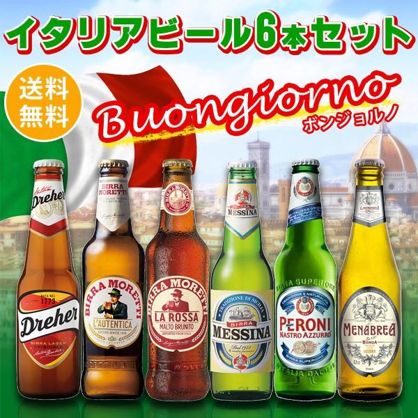 送料無料 海外ビール6本セット イタリアビール...