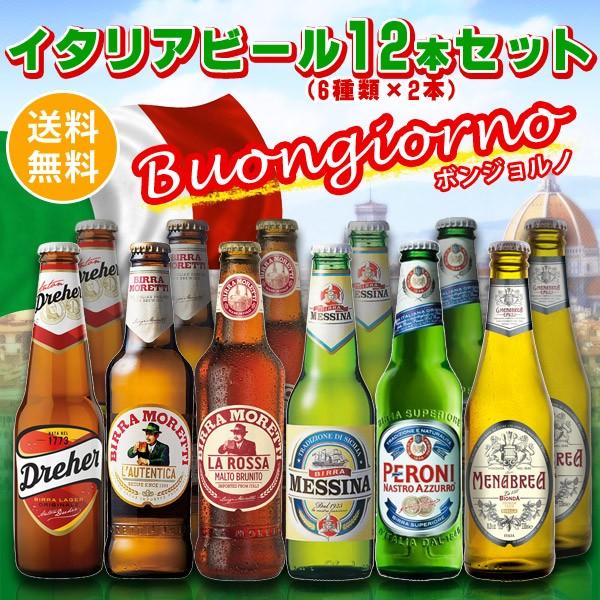 送料無料 海外ビール6種類12本セット イタリア...