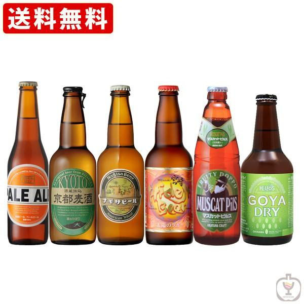 送料無料 クラフトビール6本セット 西日本セッ...