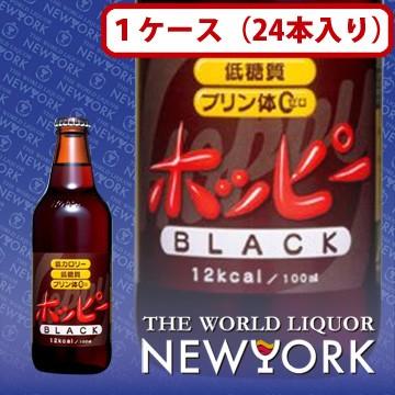 ホッピー ブラック 330ml(24本入り/1ケース)...