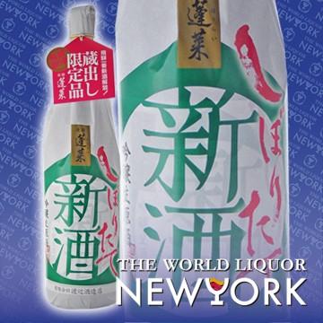 蓬莱 新酒 しぼりたて 吟醸生原酒 限定品 18...