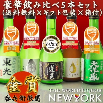 日本酒 飲み比べ 金賞酒お試し飲み比べセット 30...