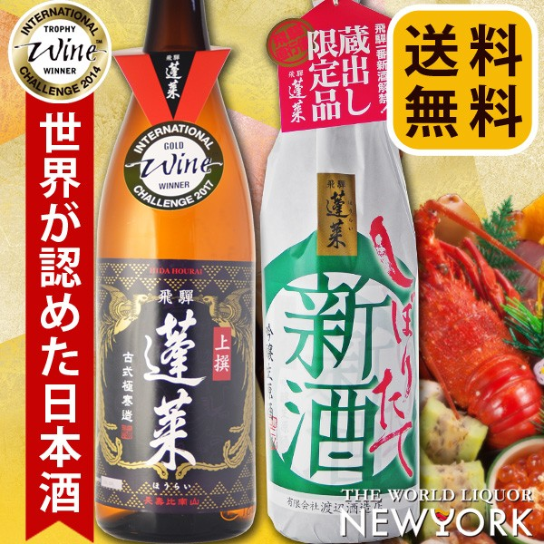 飲み比べ 12/26以降出荷予定 送料無料 【年末年始...