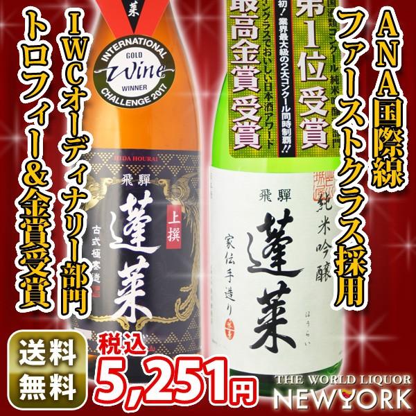 飲み比べ 送料無料 日本酒  世界NO.1酒 蓬莱...