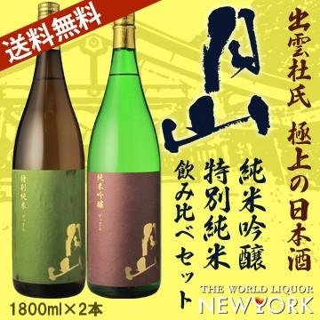 日本酒 飲み比べ 送料無料 出雲杜氏の飲み比べ...