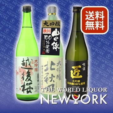 飲み比べ 日本酒 大吟醸3本飲み比べセット (北...
