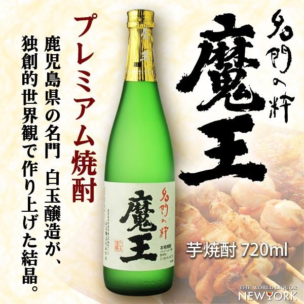 父の日 ギフト 酒 お酒 魔王 芋 25度 720ml